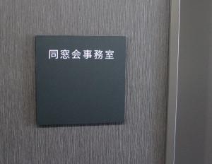 画像:テラスいちょう同窓会事務局