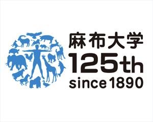 麻布獣医大学125周年