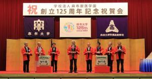 創立125年周年記念祝賀会03