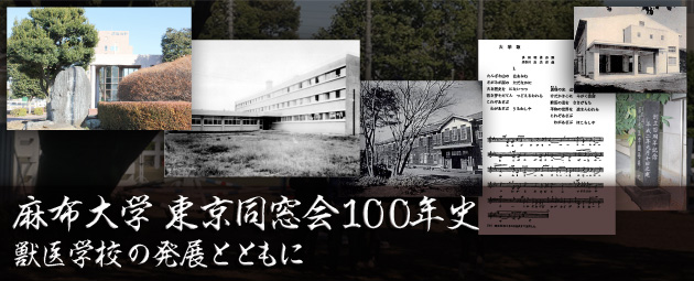 麻布大学東京同窓会100年史