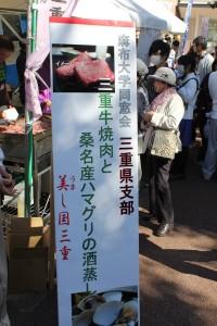 画像:三重県支部の三重和牛の焼き肉、くわなのはまぐり
