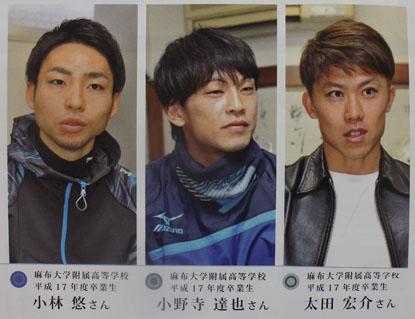 サッカー3選手