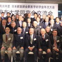 日本獣医師会 獣医学術学会年次大会における麻布大学同窓会交流会